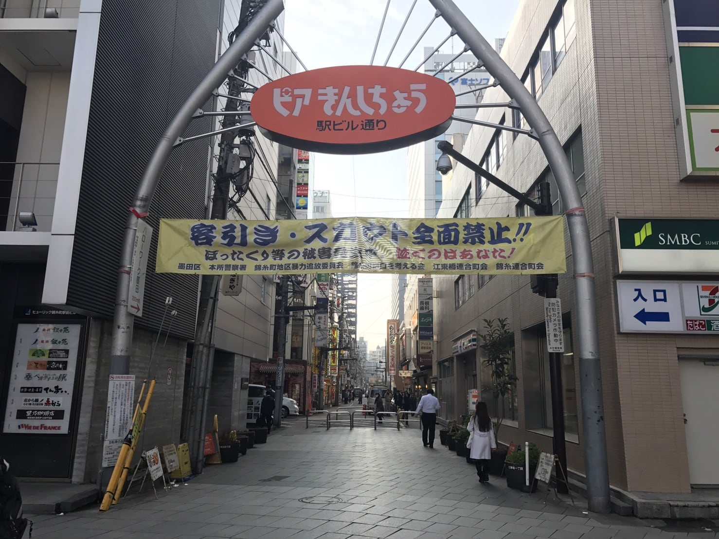 「ピア錦糸町駅ビル通り」のイメージ写真