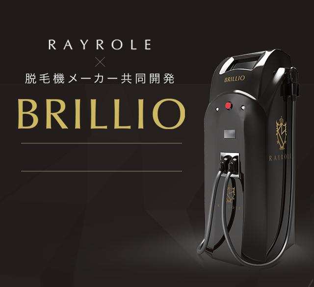 RAYROLE×脱毛機メーカー共同開発 BRILLIO 男性専用脱毛マシン レイロールのメンズ脱毛実績と日本有数の技術力を持つ脱毛機メーカーが、共同で開発した完全オリジナルの男性専用脱毛マシンです。