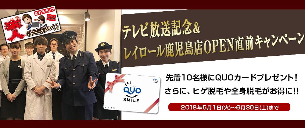 レイロール3周年&テレビ放送記念キャンペーン!